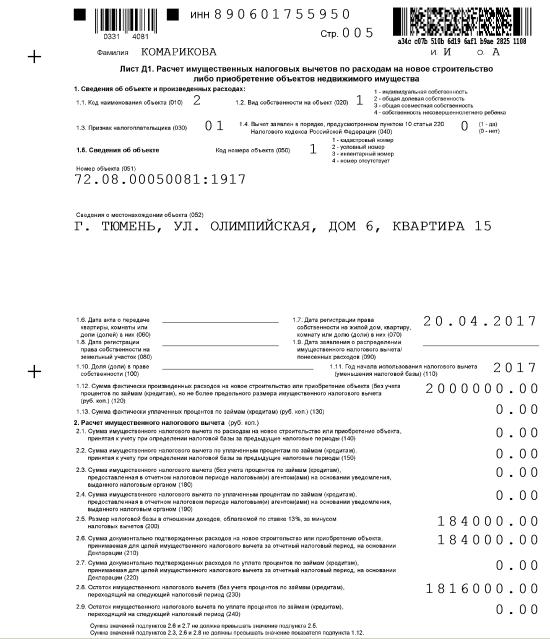 Заполнение формы 2-НДФЛ шаг 36